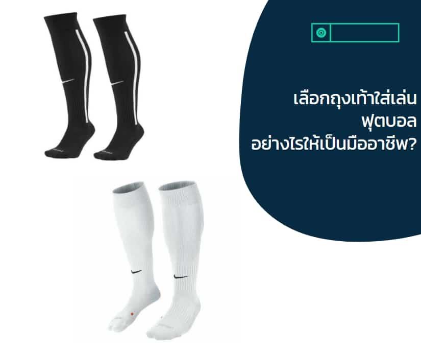 football-socks-choose