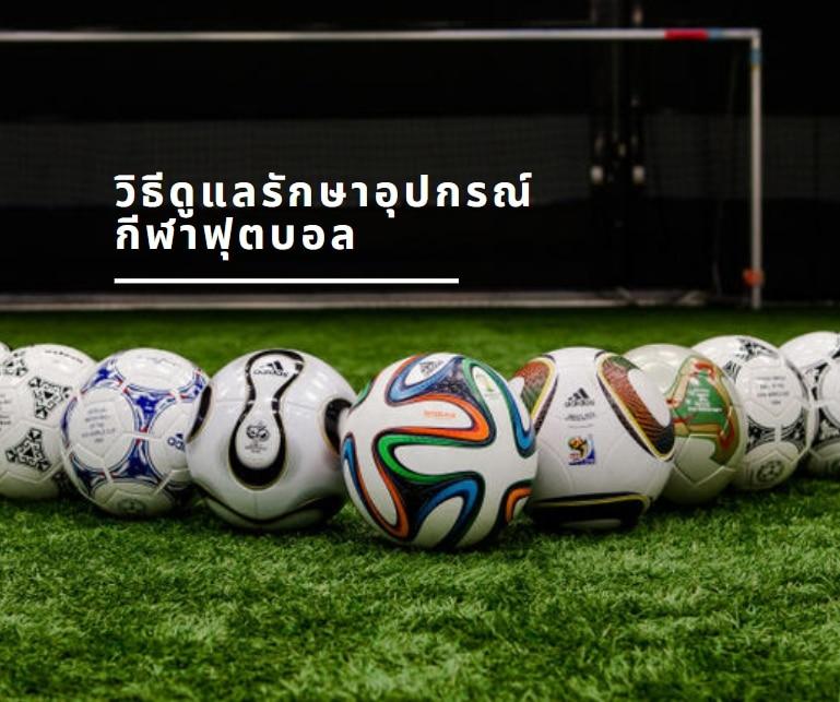 care-football
