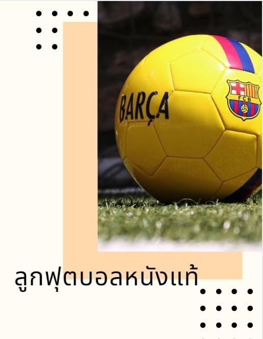 football-good